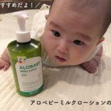 赤ちゃんのスキンケアにはアロベビーがおすすめ!赤ちゃんの保湿についてのレポ