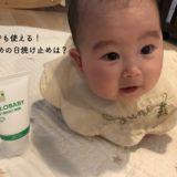 赤ちゃんに紫外線対策は必要?0歳児でも使えるおすすめの日焼け止め!
