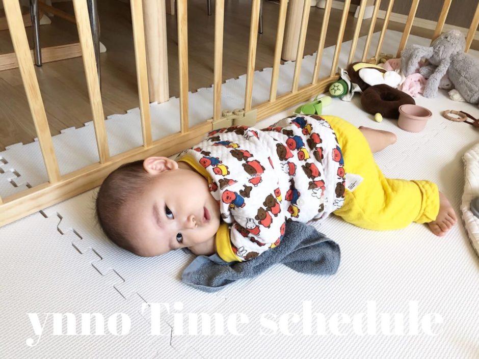 【生後9ヶ月赤ちゃんのタイムスケジュール】生後8ヶ月でおっぱい拒否!そこから生活リズムが落ち着いた