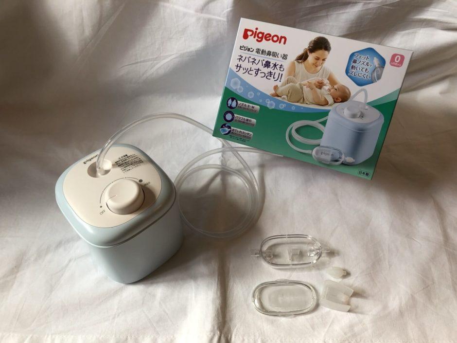 ピジョン電動鼻吸い器のレポ!使い方が簡単でおすすめ