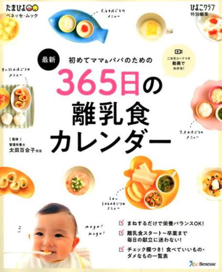 365日離乳食カレンダー