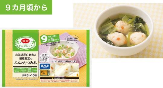 北海道産白身魚と国産野菜のふんわりつみれ