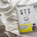 『お口の育て方 子どものきれいな歯並び、良い噛み合わせをつくるために』はイラストで読みやすくてわかりやすいからおすすめ