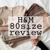 H&Mのおしゃれベビー服80サイズの着画とのサイズ感のレポ!娘をモデルにしてみました