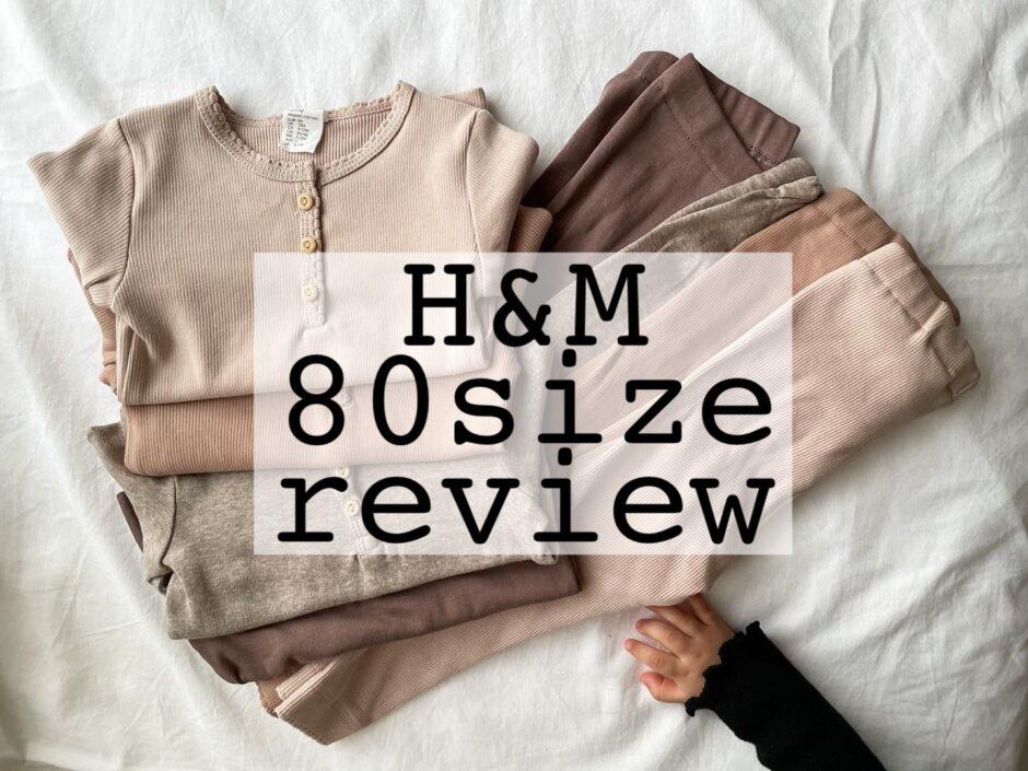 H&Mレポ