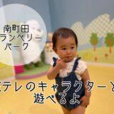 FUN VILLAGE with NHKキャラクターズ in 南町田グランベリーパークに行ってみた感想と施設レポ