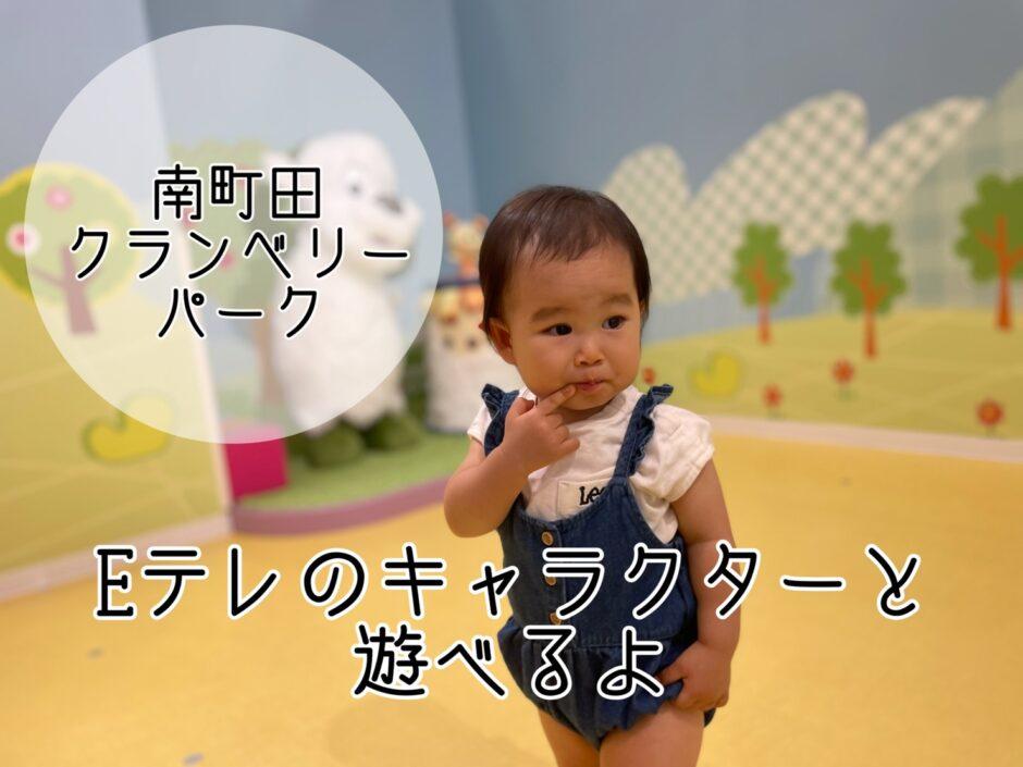 FUN VILLAGE with NHKキャラクターズ in 南町田グランベリーパークに行ってみたレポ!