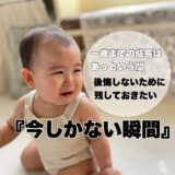 ベビーフォトで後悔しない為に!!記念に残しておきたい赤ちゃんの写真