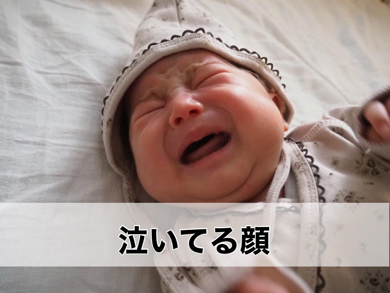 泣き顔フォト
